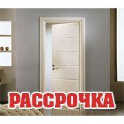 Двери в рассрочку