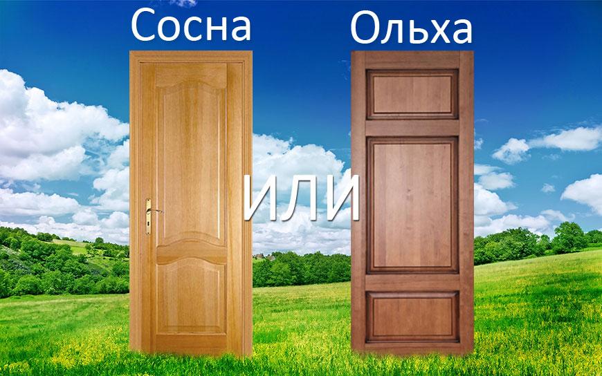 Что выбрать: двери из сосны или ольхи